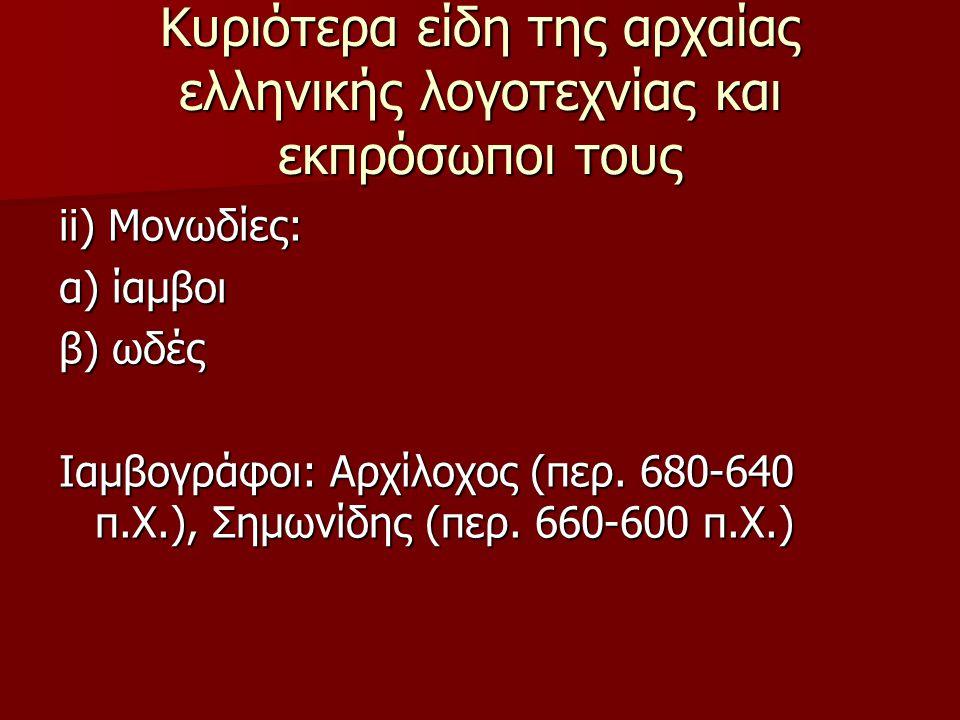 Κυριότερα είδη της αρχαίας ελληνικής λογοτεχνίας και εκπρόσωποι τους ii) Μονωδίες: α) ίαμβοι β) ωδές Ιαμβογράφοι: Αρχίλοχος (περ. 680-640 π.Χ.), Σημων