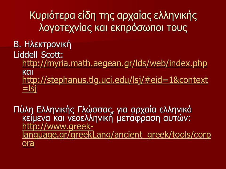 Κυριότερα είδη της αρχαίας ελληνικής λογοτεχνίας και εκπρόσωποι τους Β. Ηλεκτρονική Liddell Scott: http://myria.math.aegean.gr/lds/web/index.php και h