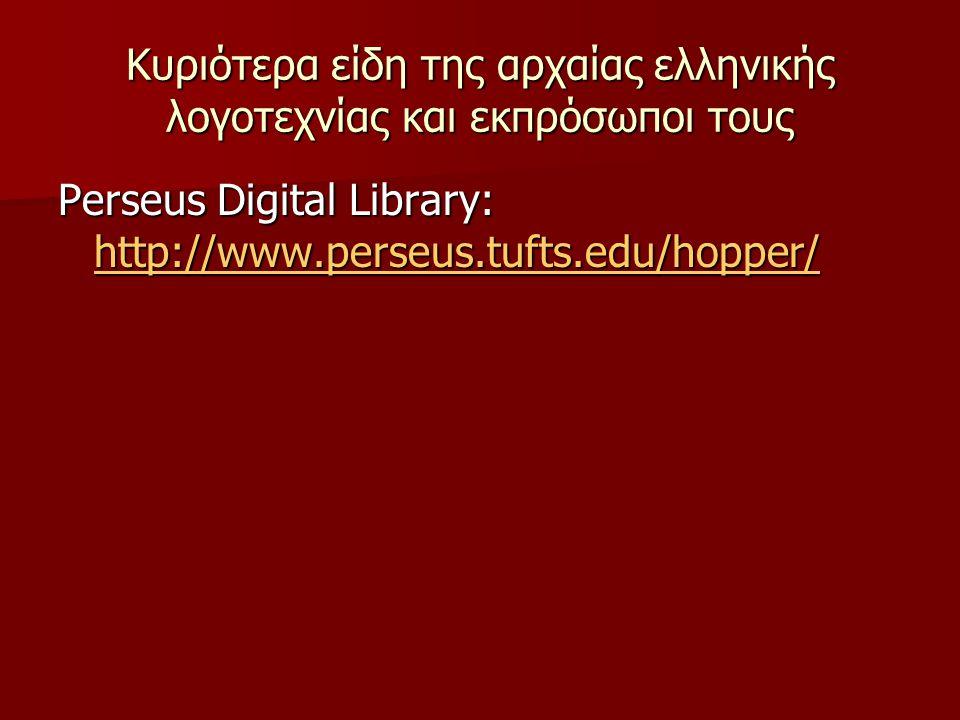 Κυριότερα είδη της αρχαίας ελληνικής λογοτεχνίας και εκπρόσωποι τους Perseus Digital Library: http://www.perseus.tufts.edu/hopper/ http://www.perseus.
