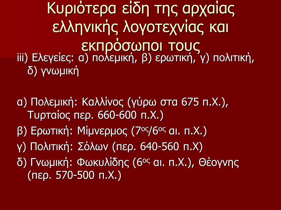 Κυριότερα είδη της αρχαίας ελληνικής λογοτεχνίας και εκπρόσωποι τους iii) Eλεγείες: α) πολεμική, β) ερωτική, γ) πολιτική, δ) γνωμική α) Πολεμική: Καλλ