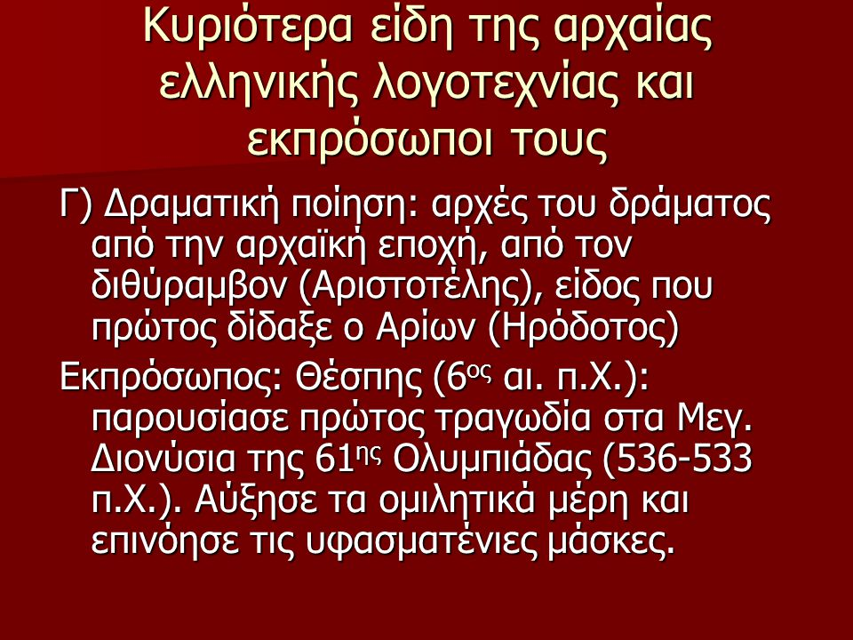 Κυριότερα είδη της αρχαίας ελληνικής λογοτεχνίας και εκπρόσωποι τους Γ) Δραματική ποίηση: αρχές του δράματος από την αρχαϊκή εποχή, από τον διθύραμβον