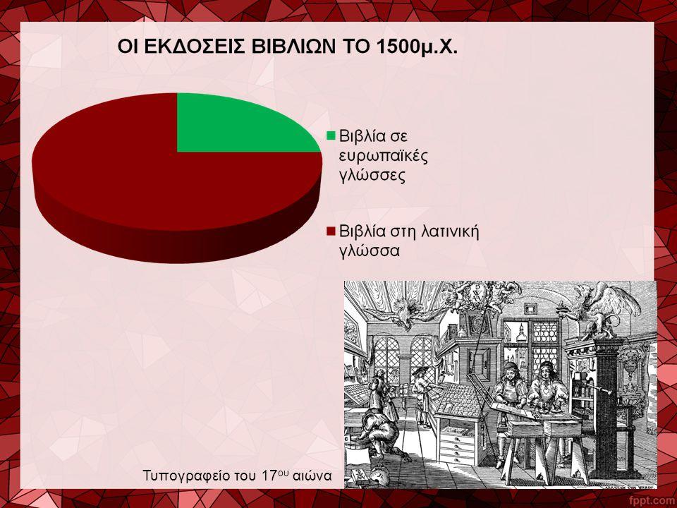 Τυπογραφείο του 17 ου αιώνα