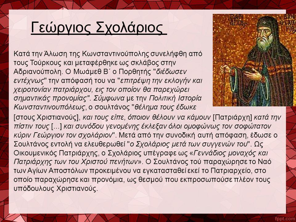 Κατά την Άλωση της Κωνσταντινούπολης συνελήφθη από τους Τούρκους και μεταφέρθηκε ως σκλάβος στην Αδριανούπολη. Ο Μωάμεθ Β΄ ο Πορθητής