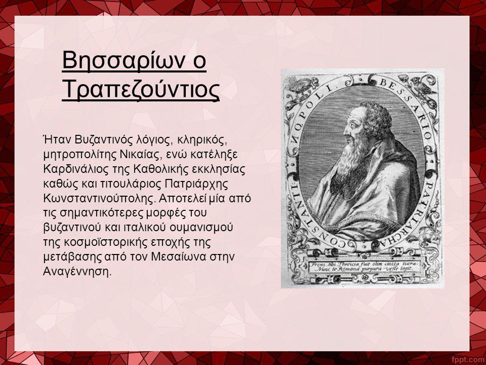 Ήταν Βυζαντινός λόγιος, κληρικός, μητροπολίτης Νικαίας, ενώ κατέληξε Καρδινάλιος της Καθολικής εκκλησίας καθώς και τιτουλάριος Πατριάρχης Κωνσταντινού