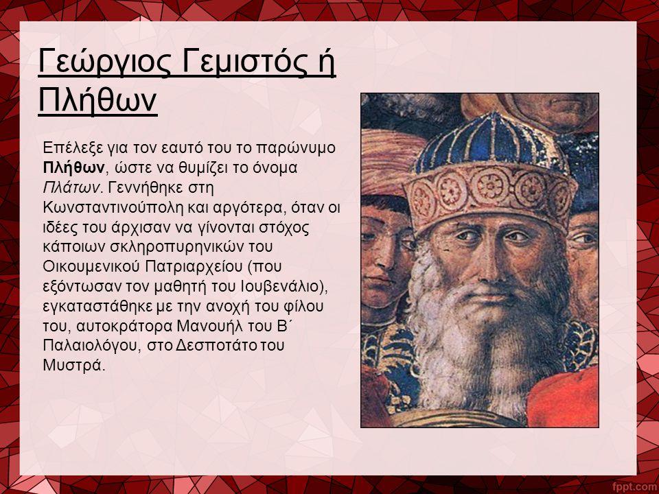 Επέλεξε για τον εαυτό του το παρώνυμο Πλήθων, ώστε να θυμίζει το όνομα Πλάτων. Γεννήθηκε στη Κωνσταντινούπολη και αργότερα, όταν οι ιδέες του άρχισαν