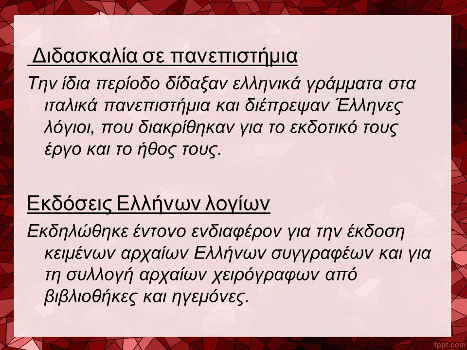 Διδασκαλία σε πανεπιστήμια Την ίδια περίοδο δίδαξαν ελληνικά γράμματα στα ιταλικά πανεπιστήμια και διέπρεψαν Έλληνες λόγιοι, που διακρίθηκαν για το εκ