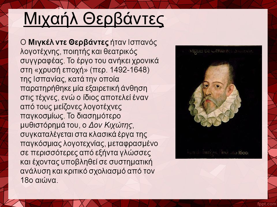 Μιχαήλ Θερβάντες Ο Μιγκέλ ντε Θερβάντες ήταν Ισπανός λογοτέχνης, ποιητής και θεατρικός συγγραφέας. Το έργο του ανήκει χρονικά στη «χρυσή εποχή» (περ.