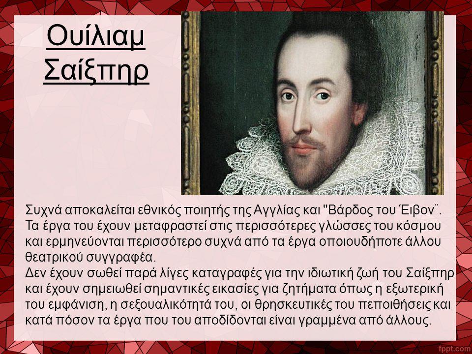 Ουίλιαμ Σαίξπηρ Συχνά αποκαλείται εθνικός ποιητής της Αγγλίας και
