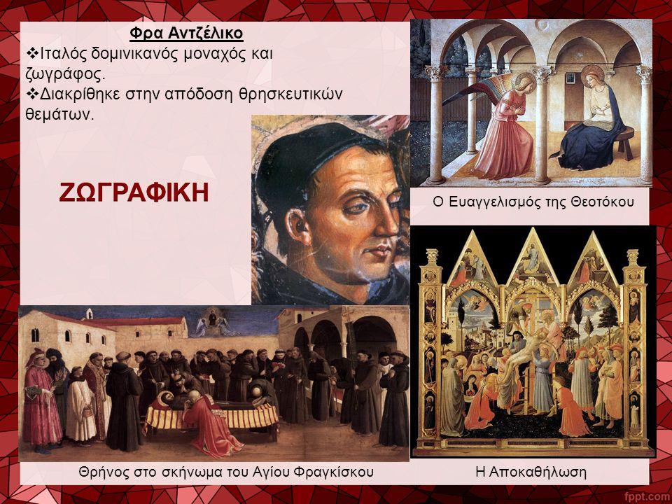Φρα Αντζέλικο  Ιταλός δομινικανός μοναχός και ζωγράφος.  Διακρίθηκε στην απόδοση θρησκευτικών θεμάτων. Η ΑποκαθήλωσηΘρήνος στο σκήνωμα του Αγίου Φρα