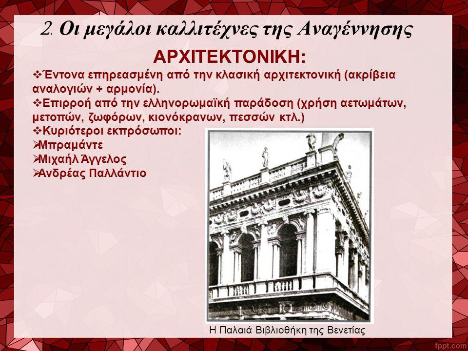 2. Οι μεγάλοι καλλιτέχνες της Αναγέννησης Η Παλαιά Βιβλιοθήκη της Βενετίας