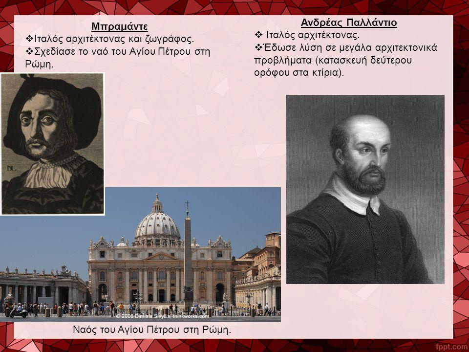 Μπραμάντε  Ιταλός αρχιτέκτονας και ζωγράφος.  Σχεδίασε το ναό του Αγίου Πέτρου στη Ρώμη. Ναός του Αγίου Πέτρου στη Ρώμη. Ανδρέας Παλλάντιο  Ιταλός