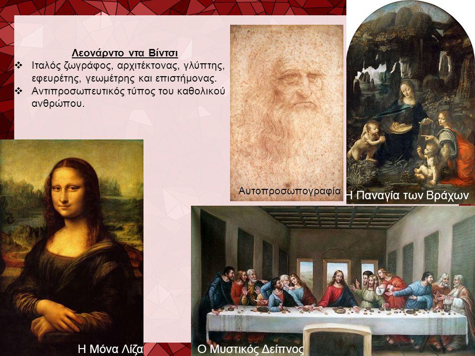 Λεονάρντο ντα Βίντσι  Ιταλός ζωγράφος, αρχιτέκτονας, γλύπτης, εφευρέτης, γεωμέτρης και επιστήμονας.  Αντιπροσωπευτικός τύπος του καθολικού ανθρώπου.