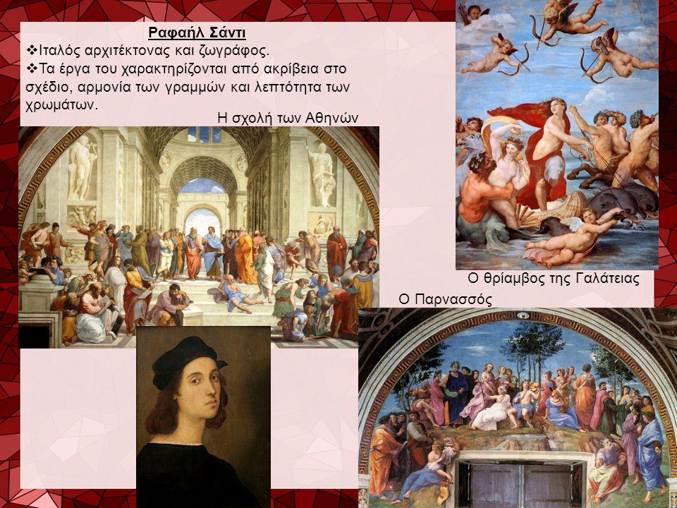 Ραφαήλ Σάντι  Ιταλός αρχιτέκτονας και ζωγράφος.  Τα έργα του χαρακτηρίζονται από ακρίβεια στο σχέδιο, αρμονία των γραμμών και λεπτότητα των χρωμάτων