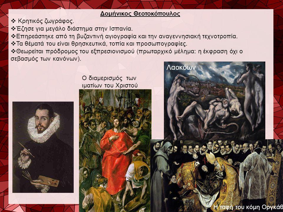 Δομήνικος Θεοτοκόπουλος  Kρητικός ζωγράφος.  Έζησε για μεγάλο διάστημα στην Ισπανία.  Επηρεάστηκε από τη βυζαντινή αγιογραφία και την αναγεννησιακή