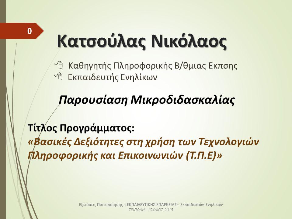 Κατσούλας Νικόλαος  Καθηγητής Πληροφορικής Β/θμιας Εκπσης  Εκπαιδευτής Ενηλίκων Παρουσίαση Μικροδιδασκαλίας Τίτλος Προγράμματος: «Βασικές Δεξιότητες