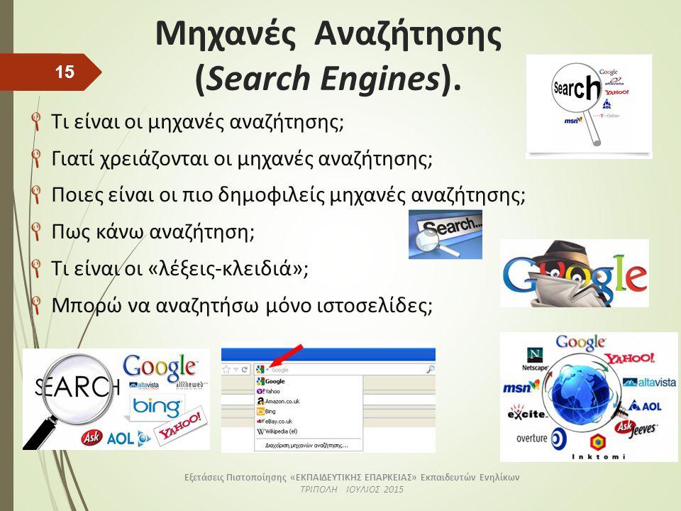 Μηχανές Αναζήτησης (Search Engines).  Τι είναι οι μηχανές αναζήτησης;  Γιατί χρειάζονται οι μηχανές αναζήτησης;  Ποιες είναι οι πιο δημοφιλείς μηχα