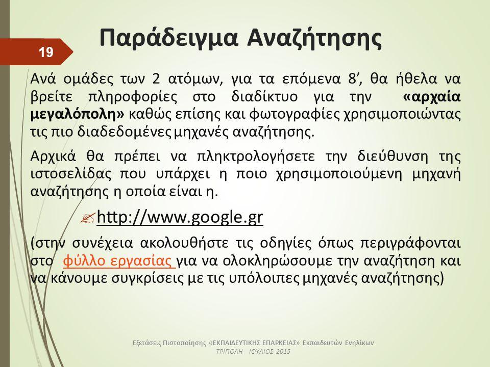 Παράδειγμα Αναζήτησης Ανά ομάδες των 2 ατόμων, για τα επόμενα 8', θα ήθελα να βρείτε πληροφορίες στο διαδίκτυο για την «αρχαία μεγαλόπολη» καθώς επίσης και φωτογραφίες χρησιμοποιώντας τις πιο διαδεδομένες μηχανές αναζήτησης.