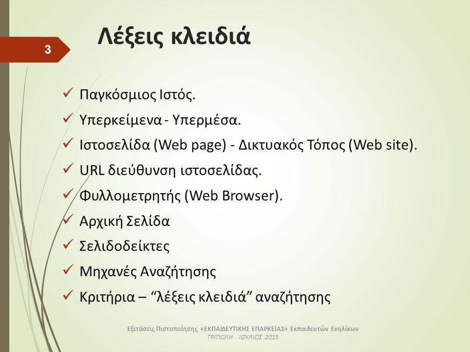 Λέξεις κλειδιά Παγκόσμιος Ιστός. Υπερκείμενα - Υπερμέσα. Ιστοσελίδα (Web page) - Δικτυακός Τόπος (Web site). URL διεύθυνση ιστοσελίδας. Φυλλομετρητής