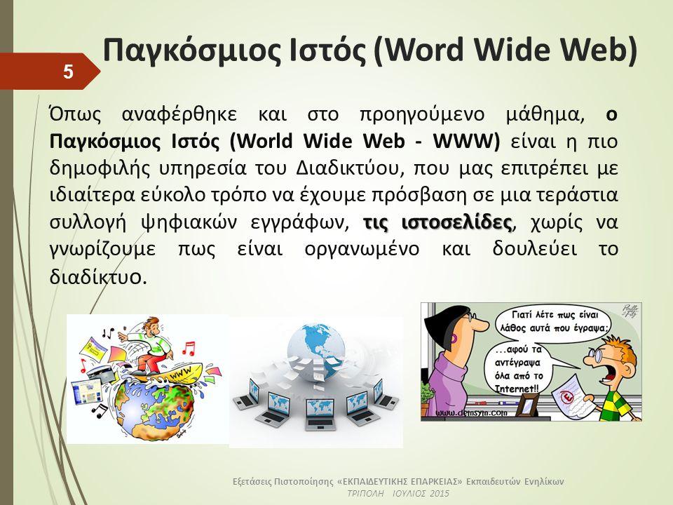Παγκόσμιος Ιστός (Word Wide Web) τις ιστοσελίδες Όπως αναφέρθηκε και στο προηγούμενο μάθημα, ο Παγκόσμιος Ιστός (World Wide Web - WWW) είναι η πιο δημοφιλής υπηρεσία του Διαδικτύου, που μας επιτρέπει με ιδιαίτερα εύκολο τρόπο να έχουμε πρόσβαση σε μια τεράστια συλλογή ψηφιακών εγγράφων, τις ιστοσελίδες, χωρίς να γνωρίζουμε πως είναι οργανωμένο και δουλεύει το διαδίκτυ ο.