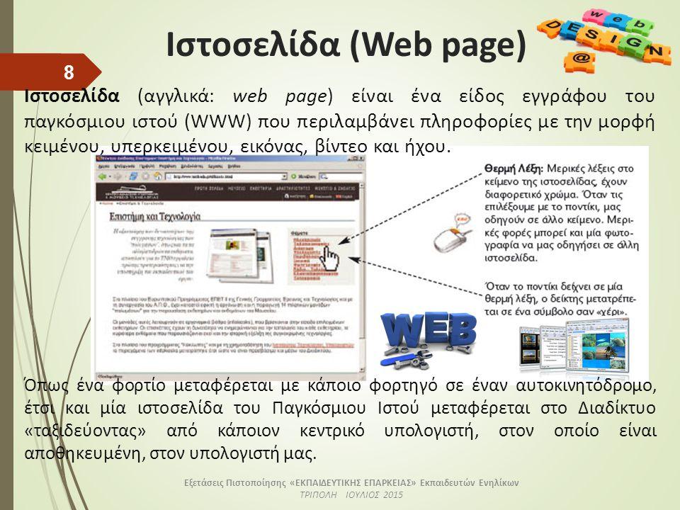 Ιστοσελίδα (Web page) Ιστοσελίδα (αγγλικά: web page) είναι ένα είδος εγγράφου του παγκόσμιου ιστού (WWW) που περιλαμβάνει πληροφορίες με την μορφή κειμένου, υπερκειμένου, εικόνας, βίντεο και ήχου.