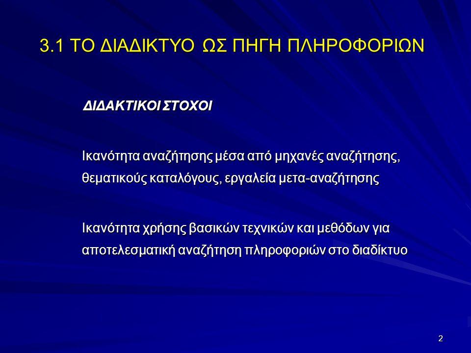 13 3.2 ΑΞΙΟΠΟΙΗΣΗ – ΑΞΙΟΛΟΓΗΣΗ ΙΣΤΟΣΕΛΙΔΩΝ, ΙΣΤΟΧΩΡΩΝ,ΠΥΛΩΝ ΑΞΙΟΠΟΙΗΣΗ ΤΕΧΝΙΚΩΝ ΤΕΛΕΥΤΑΙΑΣ ΓΕΝΙΑΣ ΑΞΙΟΠΟΙΗΣΗ ΤΕΧΝΙΚΩΝ ΤΕΛΕΥΤΑΙΑΣ ΓΕΝΙΑΣ Α.