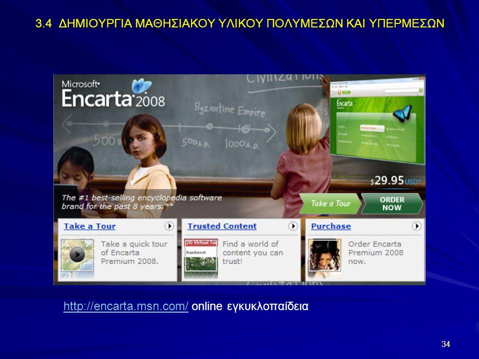 34 3.4 ΔΗΜΙΟΥΡΓΙΑ ΜΑΘΗΣΙΑΚΟΥ ΥΛΙΚΟΥ ΠΟΛΥΜΕΣΩΝ ΚΑΙ ΥΠΕΡΜΕΣΩΝ http://encarta.msn.com/http://encarta.msn.com/ online εγκυκλοπαίδεια