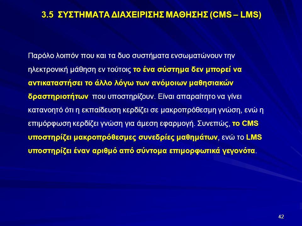 42 3.5 ΣΥΣΤΗΜΑΤΑ ΔΙΑΧΕΙΡΙΣΗΣ ΜΑΘΗΣΗΣ (CMS – LMS) Παρόλο λοιπόν που και τα δυο συστήματα ενσωματώνουν την ηλεκτρονική μάθηση εν τούτοις το ένα σύστημα