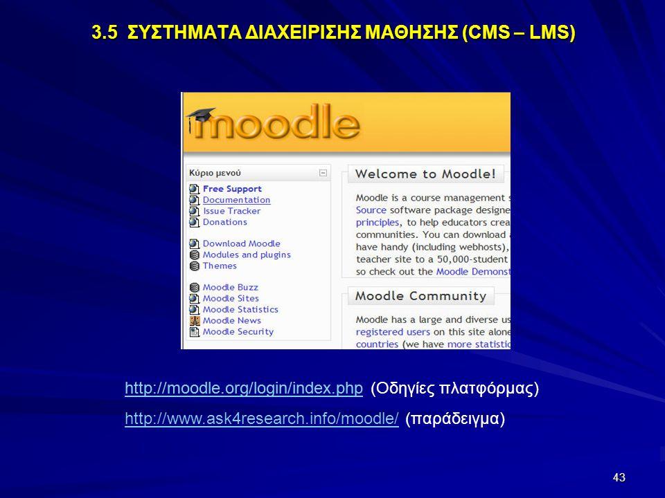43 3.5 ΣΥΣΤΗΜΑΤΑ ΔΙΑΧΕΙΡΙΣΗΣ ΜΑΘΗΣΗΣ (CMS – LMS) http://moodle.org/login/index.phphttp://moodle.org/login/index.php (Οδηγίες πλατφόρμας) http://www.as