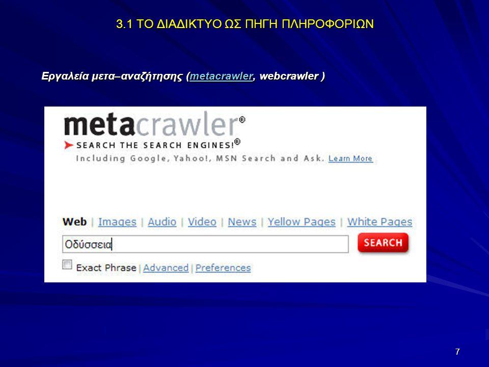 7 3.1 ΤΟ ΔΙΑΔΙΚΤΥΟ ΩΣ ΠΗΓΗ ΠΛΗΡΟΦΟΡΙΩΝ Εργαλεία μετα–αναζήτησης (metacrawler, webcrawler ) metacrawler