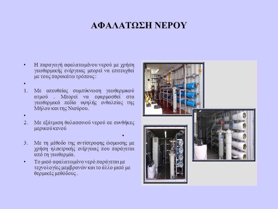 ΑΦΑΛΑΤΩΣΗ ΝΕΡΟΥ Η παραγωγή αφαλατωμένου νερού με χρήση γεωθερμικής ενέργειας μπορεί να επιτευχθεί με τους παρακάτω τρόπους : 1.Με απευθείας συμπύκνωση