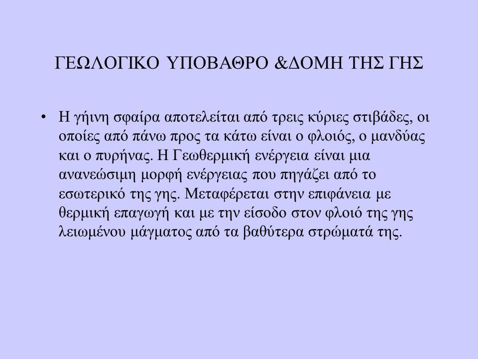 ΓΕΩΛΟΓΙΚΟ ΥΠΟΒΑΘΡΟ &ΔΟΜΗ ΤΗΣ ΓΗΣ H γήινη σφαίρα αποτελείται από τρεις κύριες στιβάδες, οι οποίες από πάνω προς τα κάτω είναι ο φλοιός, ο μανδύας και ο