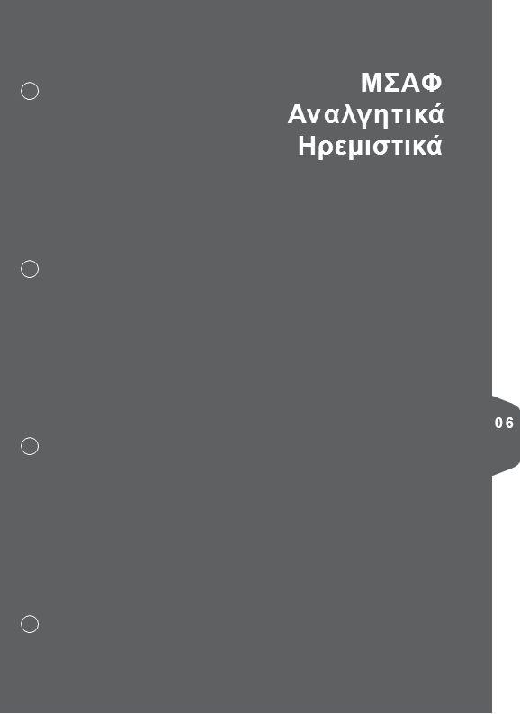ΜΣΑΦ Αναλγητικά Ηρεµιστικά 06