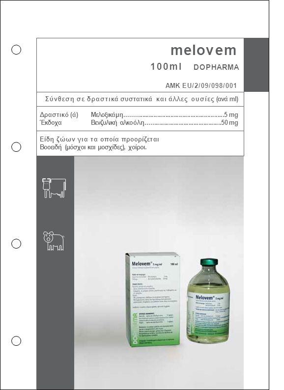 melovem 100ml DOPHARMA ΑΜΚ EU/2/09/098/001 Σύνθεση σε δραστικά συστατικά και άλλες ουσίες (ανά ml) Μελοξικάμη.........................................