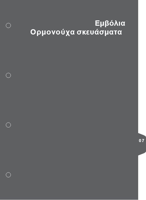Εµβόλια Ορµονούχα σκευάσµατα 07