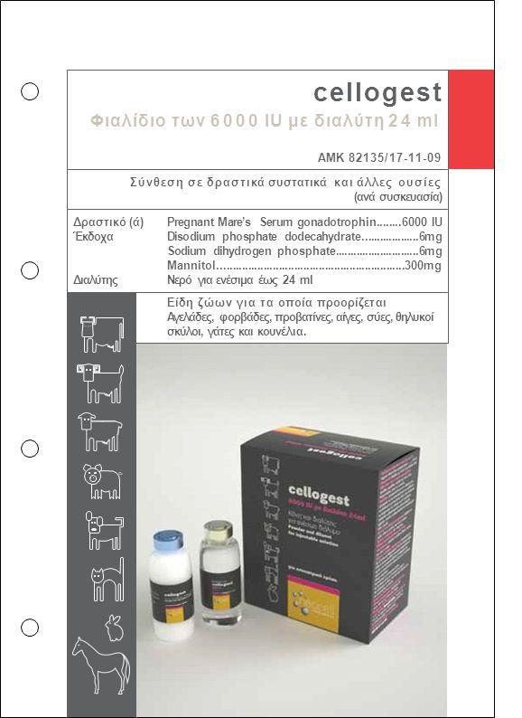 cellogest Φιαλίδιo των 6000 IU με διαλύτη 24 ml ΑΜΚ 82135/17-11-09 Σύνθεση σε δραστικά συστατικά και άλλες ουσίες (ανά συσκευασία) Pregnant Mare's Ser