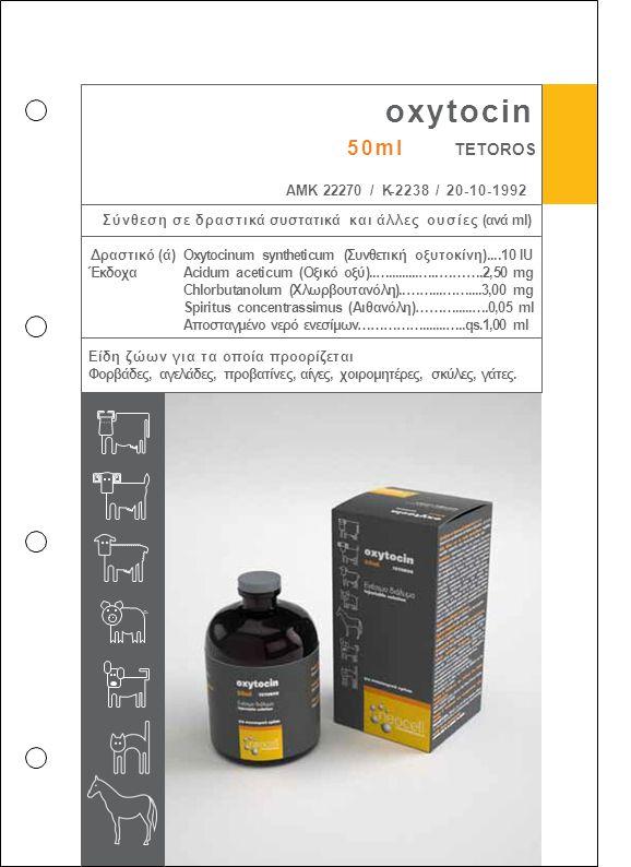 oxytocin 50ml TETOROS ΑΜΚ 22270 / Κ-2238 / 20-10-1992 Σύνθεση σε δραστικά συστατικά και άλλες ουσίες (ανά ml) Δραστικό (ά) Oxytocinum syntheticum (Συν