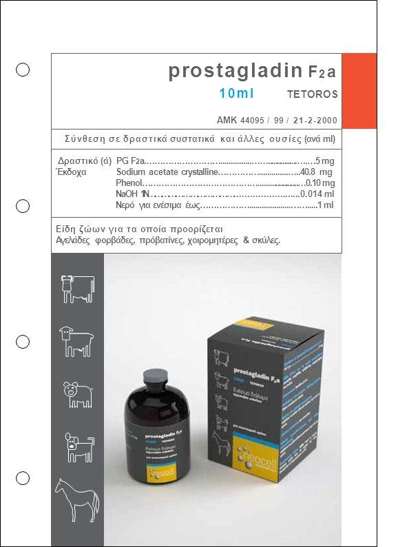 prostagladin F 2 a 10ml TETOROS ΑΜΚ 44095 / 99 / 21-2-2000 Σύνθεση σε δραστικά συστατικά και άλλες ουσίες (ανά ml) Δραστικό (ά) PG F 2 a.………………………....