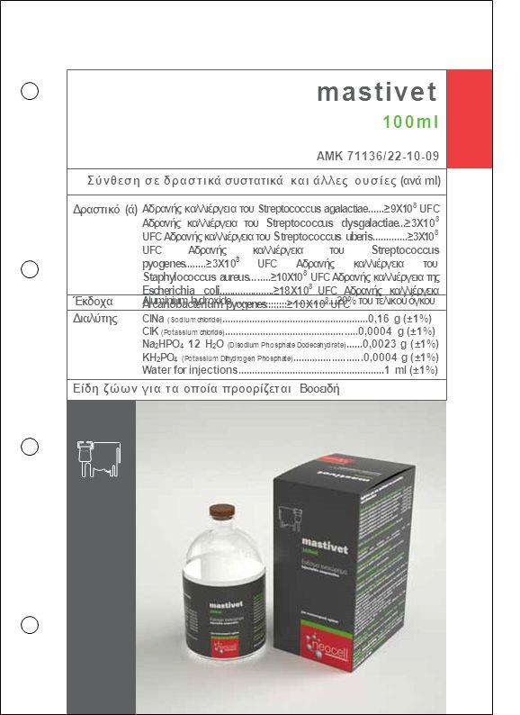 mastivet 100ml ΑΜΚ 71136/22-10-09 Σύνθεση σε δραστικά συστατικά και άλλες ουσίες (ανά ml) Δραστικό (ά) Αδρανής καλλιέργεια του Streptococcus agalactia