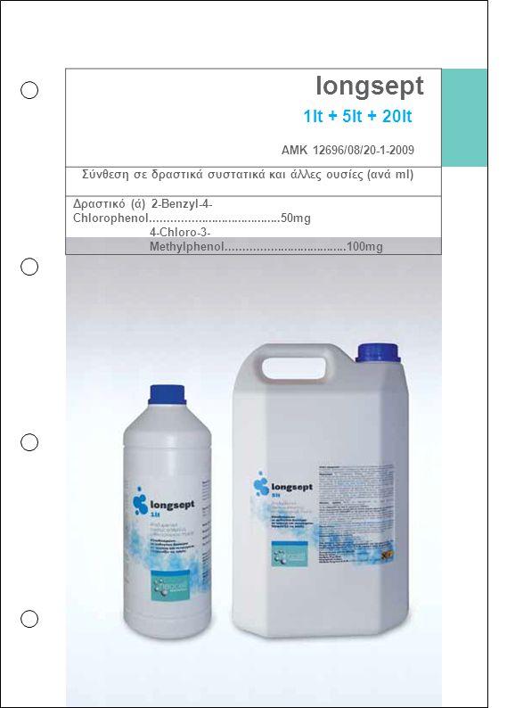 longsept 1lt + 5lt + 20lt ΑΜΚ 12696/08/20-1-2009 Σύνθεση σε δραστικά συστατικά και άλλες ουσίες (ανά ml) Δραστικό (ά) 2-Benzyl-4- Chlorophenol........