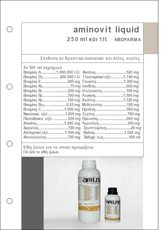 aminovit liquid 250 ml και 1lt NEOFARMA Σύνθεση σε δραστικά συστατικά και άλλες ουσίες Τα 100 ml περιέχουν Βιταμίνη A...............1.000.000 I.U. Κυσ