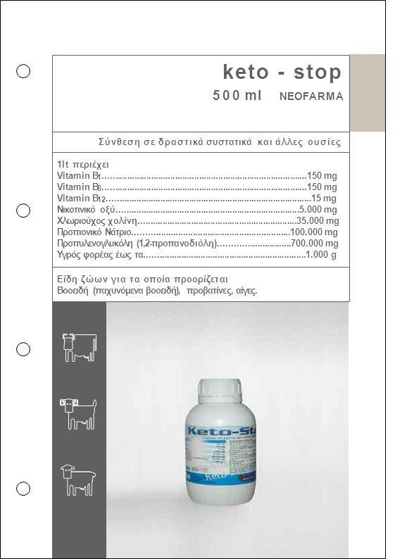 keto - stop 500 ml NEOFARMA Σύνθεση σε δραστικά συστατικά και άλλες ουσίες 1lt περιέχει Vitamin B 1...................................................