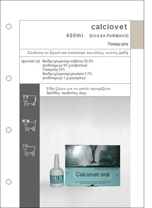 calciovet 400ml DIVASA FARMAVIC Πόσιμη γέλη Σύνθεση σε δραστικά συστατικά και άλλες ουσίες (επί%) Δραστικό (ά) Άνυδρο χλωριούχο ασβέστιο 36.5% (ισοδύν