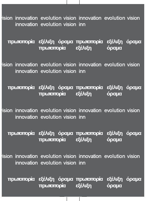 visioninnovationevolutionvisioninnovationevolutionvision innovationevolutionvisioninn πρωτοπορίαεξέλιξηόραµαπρωτοπορίαεξέλιξηόραµα πρωτοπορίαεξέλιξηόρ