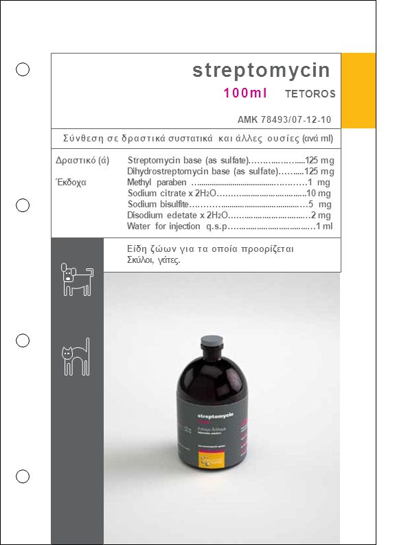 streptomycin 100ml ΤΕΤΟROS Streptomycin base (as sulfate)………..….…....125 mg Dihydrostreptomycin base (as sulfate)……....125 mg Methyl paraben …........