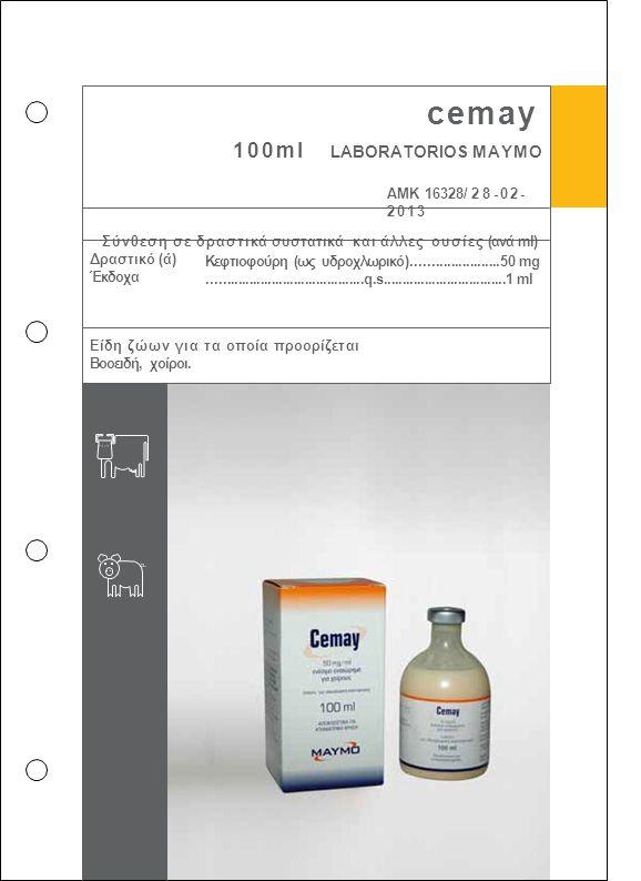 cemay ΑΜΚ 16328/28-02- 2013 Σύνθεση σε δραστικά συστατικά και άλλες ουσίες (ανά ml) Κεφτιοφούρη (ως υδροχλωρικό).......................50 mg..........