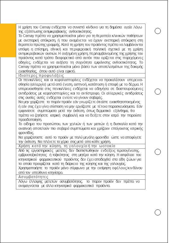 Η χρήση του Cemay ενδέχεται να συνιστά κίνδυνο για τη δημόσια υγεία λόγω της εξάπλωσης αντιμικροβιακής ανθεκτικότητας. Το Cemay πρέπει να χρησιμοποιεί