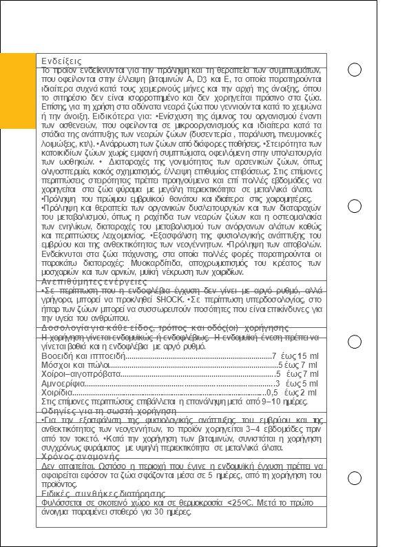 Ενδείξεις Το προϊον ενδείκνυνται για την πρόληψη και τη θεραπεία των συμπτωμάτων, που οφείλονται στην έλλειψη βιταμινών A, D 3 και E, τα οποία παρατηρ