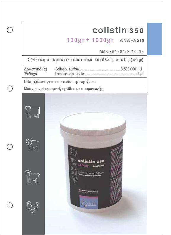 colistin 350 100gr + 1000gr ANAFASIS ΑΜΚ 76128/22-10-09 Σύνθεση σε δραστικά συστατικά και άλλες ουσίες (ανά gr) Colistin sulfate……...….........……………..