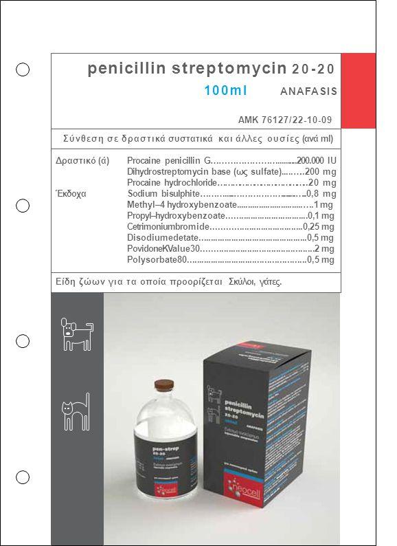 penicillin streptomycin 20-20 100ml ANAFASIS Procaine penicillin G……………………..........200.000 IU Dihydrostreptomycin base (ως sulfate).....…..200 mg Pro