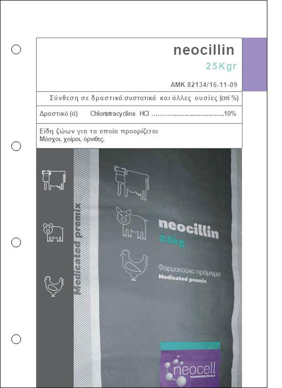 neocillin 25Kgr ΑΜΚ 82134/16-11-09 Σύνθεση σε δραστικά συστατικά και άλλες ουσίες (επί %) Δραστικό (ά)Chlortetracycline HCl ……........................